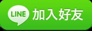 樂樂童鞋 Line at URL