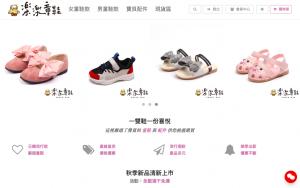 樂樂童鞋購物車