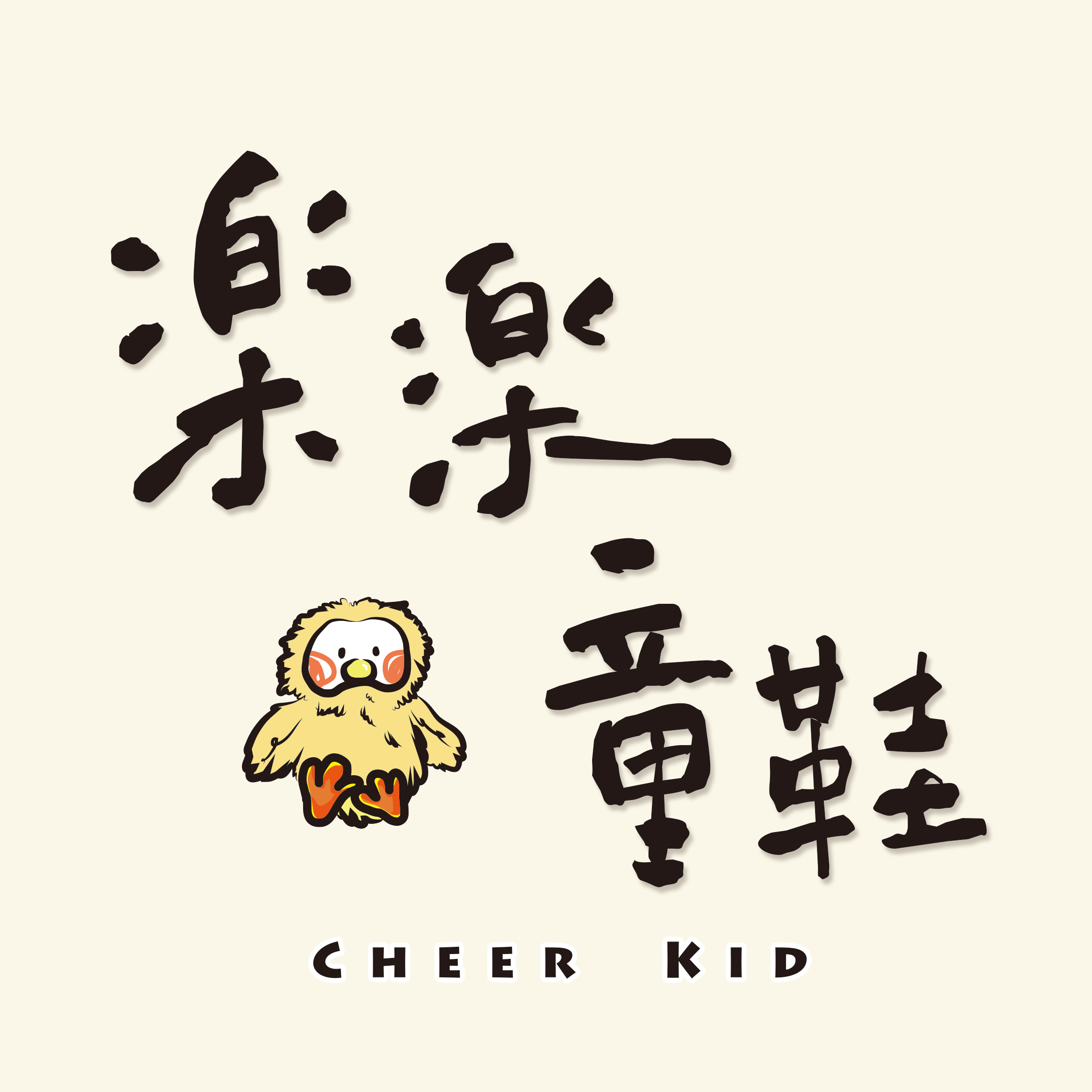 樂樂童鞋 Logo - 2248x2248