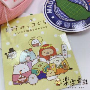 台灣製造正版授權